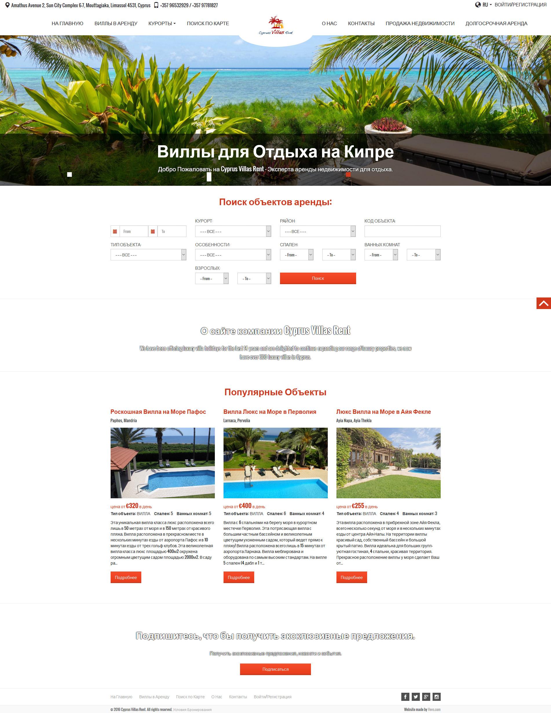 Cyprus Villas Rent
